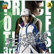 ミュージカル『テニスの王子様』3rd